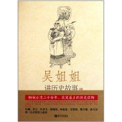 Wu sister tell historical stories (p. 10 yuan in 1277 -1367 years)(Chinese Edition): WU HAN BI