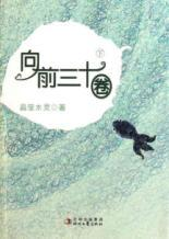 Forward 30 laps (Vol.2)(Chinese Edition): JING YING SHUI