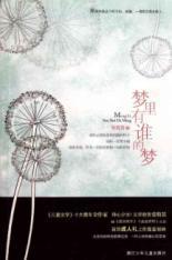 Who dream dreams(Chinese Edition): ZHANG MU DI