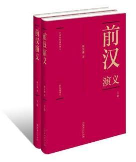 Former Han Kingdoms (from top to bottom color illustrations of this) (fine) Popular Romance of ...
