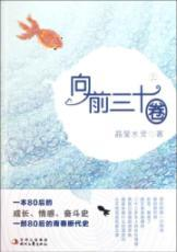 Forward 30 laps (Vol.1)(Chinese Edition): JING YING SHUI