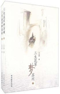 Sansei flowers and dream of Suzhou (Set 2 Volumes)(Chinese Edition): YOU YU QI