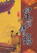 Palace Love War(Chinese Edition): QU WEI YING