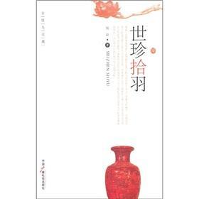 Shi Zhen Yu pick up (women and Collection)(Chinese Edition): WU FEN