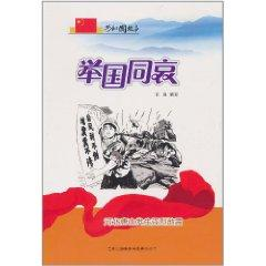 The whole nation with sorrow (a strong: DONG SHENG
