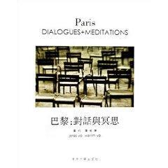 Paris - dialogue and meditation(Chinese Edition): YE ZHUO //