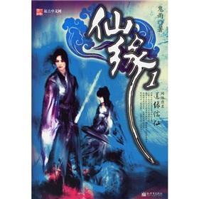 Xian Yuan (1)(Chinese Edition): GUI YU