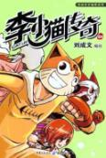Lee kitten Legend (1-2 of 2) humor: LIU CHENG WEN