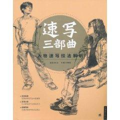 Sketch Trilogy (character sketches analytical techniques)(Chinese Edition): WANG HAI QIANG