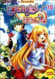 The little magic fairy Infoprogramme Rainbow Heart: GUANG ZHOU AO