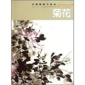 Clinical study intensive Chinese painting (chrysanthemum)(Chinese Edition): ZHANG YONG SHAN