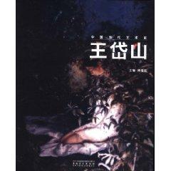 Chinese contemporary artists (Wang Daishan)(Chinese Edition): ZHOU AI MIN
