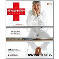 Walk through the Swiss design (elegant and precise art of living)(Chinese Edition): HUANG SHU YAN