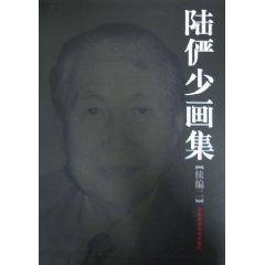 Lu Yanshao Paintings (sequel 2) (fine)(Chinese Edition): SHEN MING QUAN