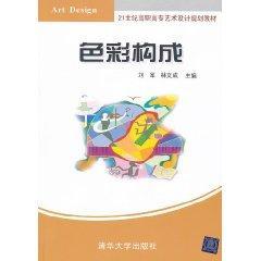 Color composition (21 century art and design: LIU JUN //
