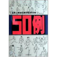 Practical character sketches of the 50 cases of clinical teaching(Chinese Edition): CHANG JUN