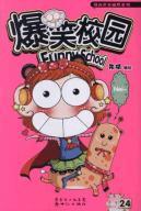 Comedy Campus (24) humor comic world series(Chinese Edition): ZHU BIN