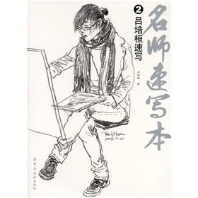 Teacher sketchbooks (2 Lv Peihuan sketches)(Chinese Edition): LV PEI HUAN