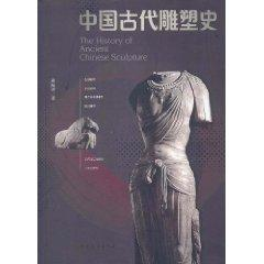 History of Ancient Chinese Sculpture(Chinese Edition): SUN ZHEN HUA