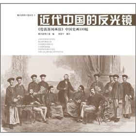 Mirror modern China (Chinese History Illustrated London: XU JIA NING
