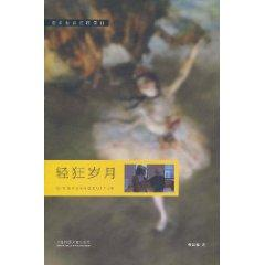 Frivolous years (the artist recorded the film over the eye)(Chinese Edition): GONG YUN BIAO