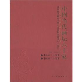 Eight contemporary painting (fine): HUI HUA : JIN SHANG YI