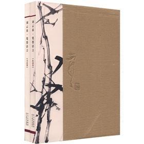Liu Yunquan ink languages ??(total 2)(Chinese Edition): LIU YUN QUAN