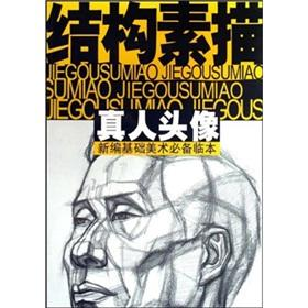 Structural sketch (real picture) New Basic Art of the essential clinical(Chinese Edition): SHEN YU ...