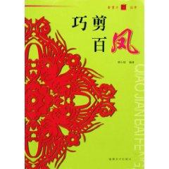 Qiao Feng Gold scissors cut one hundred books(Chinese Edition): QIN SHI JIAO