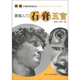 New entry-cast features young sketch art technique books(Chinese Edition): CAO XIAO MING DENG