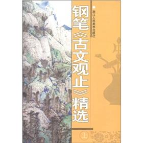 Classical view only selected pen (Vol.1)(Chinese Edition): SHANG ZUO WEN