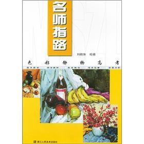 Color still life entrance guiding teacher(Chinese Edition): LIU XIAO DONG HUI