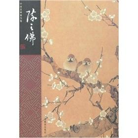 Chinese painter Chen Buddha Collection(Chinese Edition): CHEN ZHI FO HUI