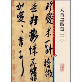 Mi Ink election (2) Color enlarge the famous Chinese rubbings(Chinese Edition): SUN BAO WEN