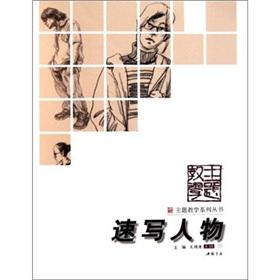 Subject teaching series character sketches(Chinese Edition): KONG XIANG TAO