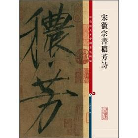 Huizong color poetry book Nong Fang enlarge the famous Chinese rubbings(Chinese Edition): SUN BAO ...