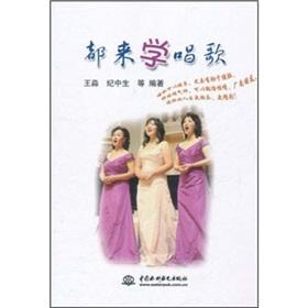 Have to learn to sing(Chinese Edition): WANG MIAO //
