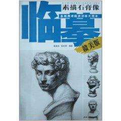 Copy sketch plaster (Gan started training in the U.S. version of the big art-based model)(Chinese ...