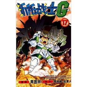 Origami Fighter G (17)(Chinese Edition): ZHOU XIAN ZONG