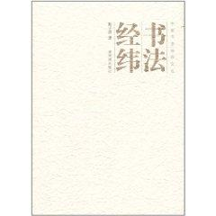 Chinese Calligraphy Calligraphy latitude and longitude latitude and longitude Essays(Chinese ...