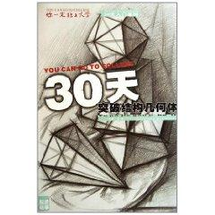 30 days 30 days break structure geometry: XU NAN