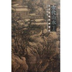 Song landscape (Vol.1) analysis of ancient classic paintings(Chinese Edition): SHENG TIAN YE