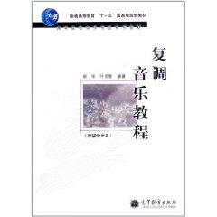 Polyphony tutorial (with CD-ROM colleges music major series of textbooks)(Chinese Edition): LIN HUA...