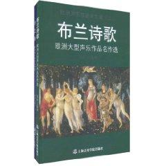 Translations of European vocal music (of 2)(Chinese Edition): ZOU ZHONG ZHI