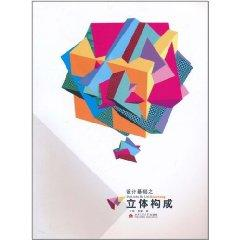 Design basis of the three-dimensional form(Chinese Edition): WAN XUAN // LI XIN