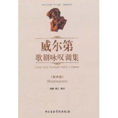 Verdi opera arias set (mezzo soprano)(Chinese Edition): CHENG LU // CHENG DA