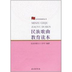 National song education curricula Beijing National Education: LIANG PING JIE