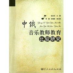 Comparative Study of Russian music teacher education(Chinese Edition): YU ZHENG MIN