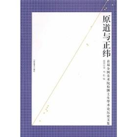 Wei Road and is the original (first national art institutions Doctoral Forum Proceedings)(Chinese ...