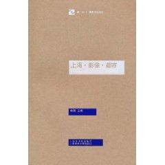 Shanghai Culture Essays photographic images urban vision(Chinese Edition): LIN LU